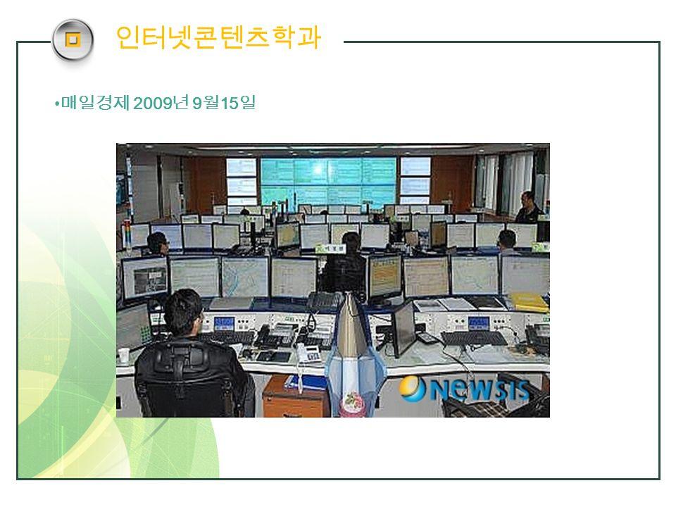 인터넷콘텐츠학과 매일경제 2009 년 9 월 15 일