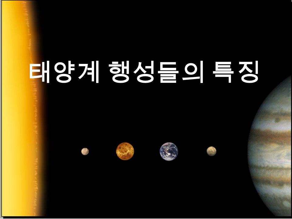 태양계 행성들의 특징