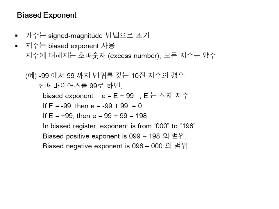 Biased Exponent  가수는 signed-magnitude 방법으로 표기  지수는 biased exponent 사용.