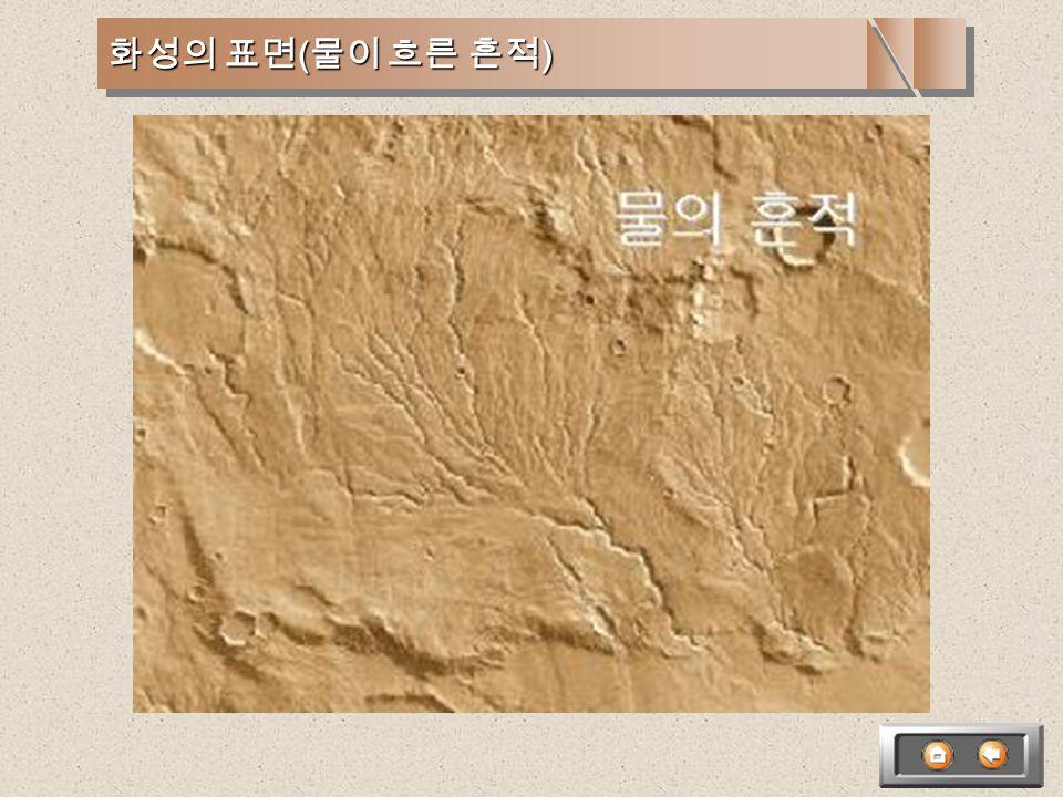 화성의 표면 ( 사막 )