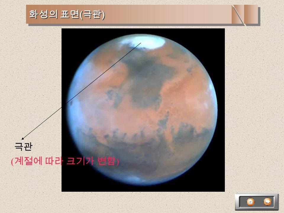 화성의 표면 ( 물이 흐른 흔적 )