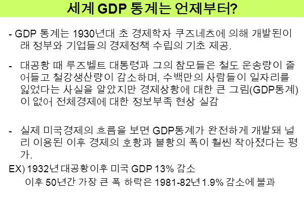 - GDP 통계는 1930 년대 초 경제학자 쿠즈네츠에 의해 개발된이 래 정부와 기업들의 경제정책 수립의 기초 제공.