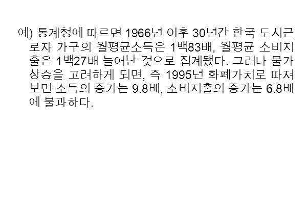 예 ) 통계청에 따르면 1966 년 이후 30 년간 한국 도시근 로자 가구의 월평균소득은 1 백 83 배, 월평균 소비지 출은 1 백 27 배 늘어난 것으로 집계됐다.