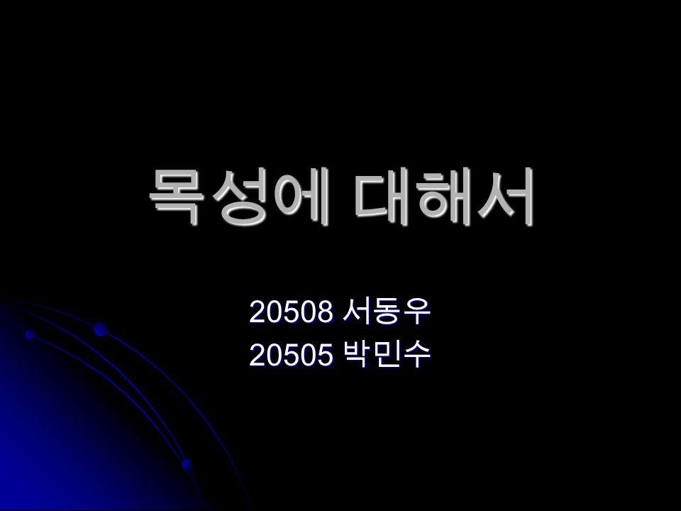 목성에 대해서 20508 서동우 20505 박민수