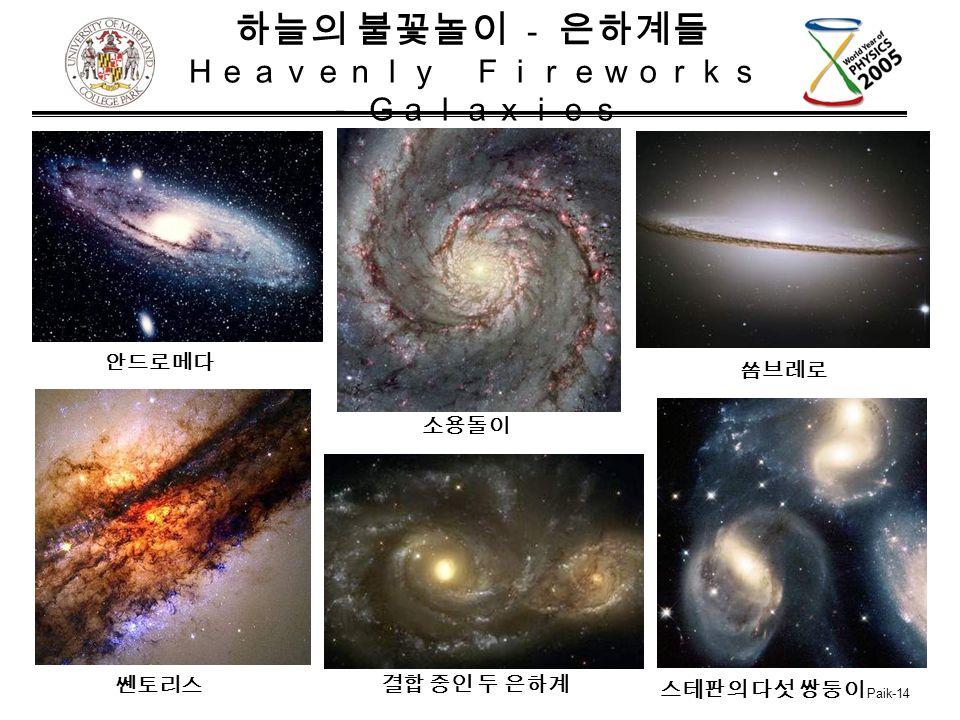 Paik-14 하늘의 불꽃놀이 - 은하계들 Heavenly Fireworks - Galaxies 안드로메다 소용돌이 쏨브레로 쎈토리스 스테판의 다섯 쌍둥이 결합 중인 두 은하계