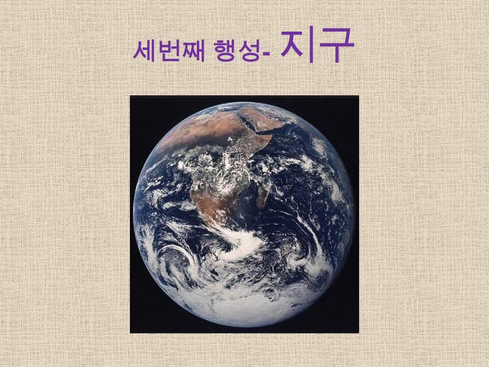 세번째 행성 - 지구