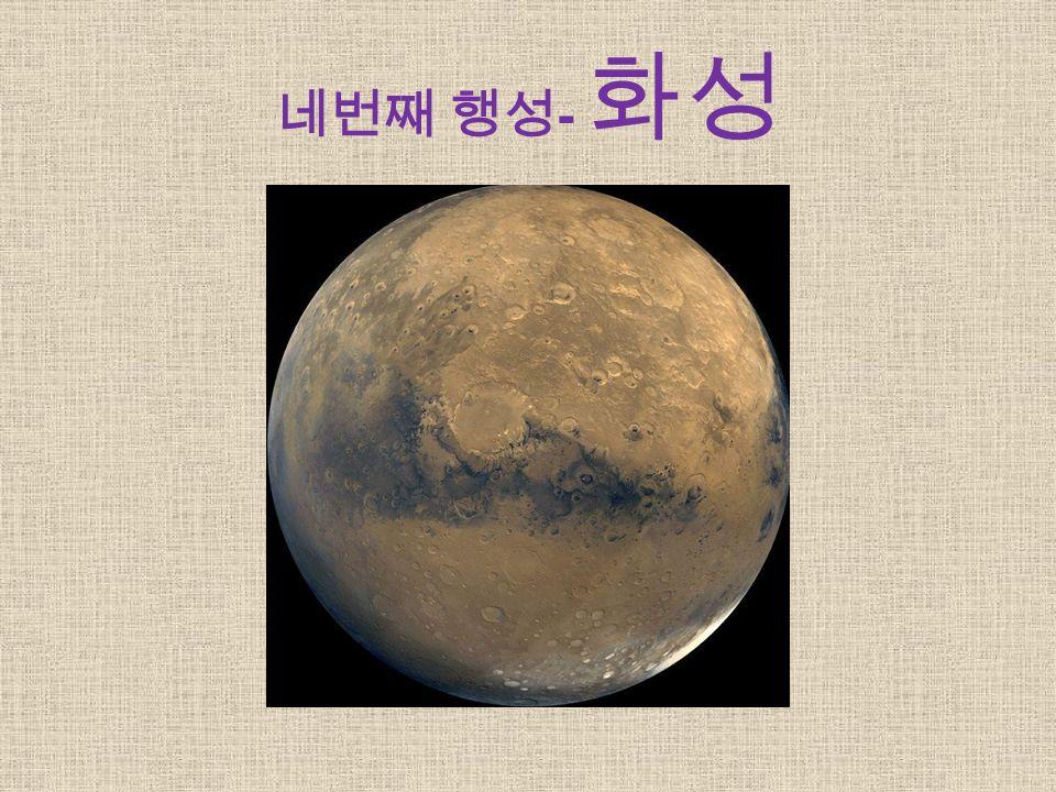 네번째 행성 - 화성