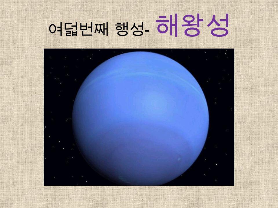 여덟번째 행성 - 해왕성