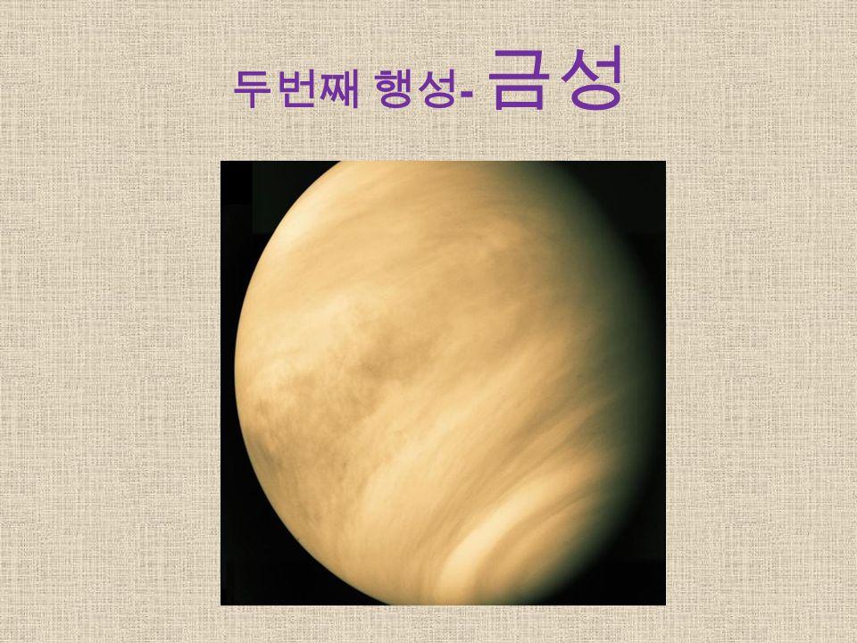 두번째 행성 - 금성