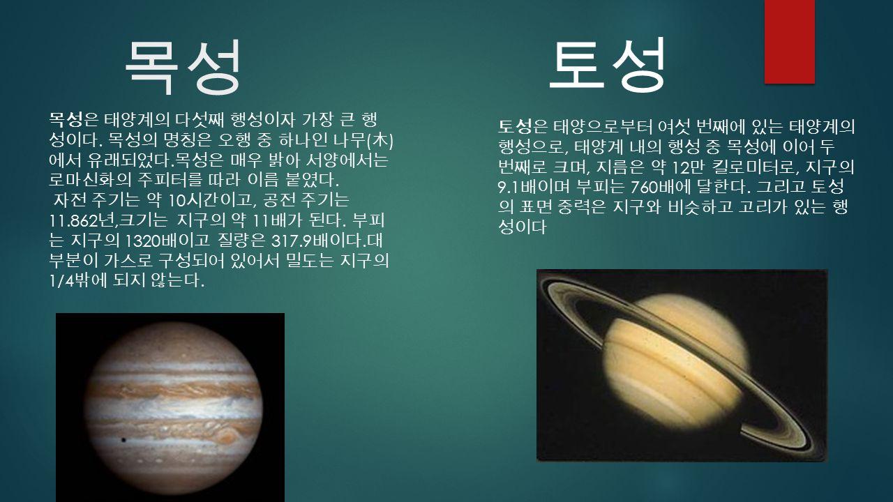 목성 목성은 태양계의 다섯째 행성이자 가장 큰 행 성이다. 목성의 명칭은 오행 중 하나인 나무 ( 木 ) 에서 유래되었다.