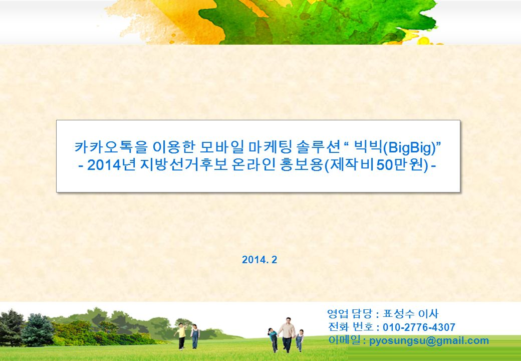 카카오톡을 이용한 모바일 마케팅 솔루션 빅빅 (BigBig) - 2014 년 지방선거후보 온라인 홍보용 ( 제작비 50 만원 ) - 2014.