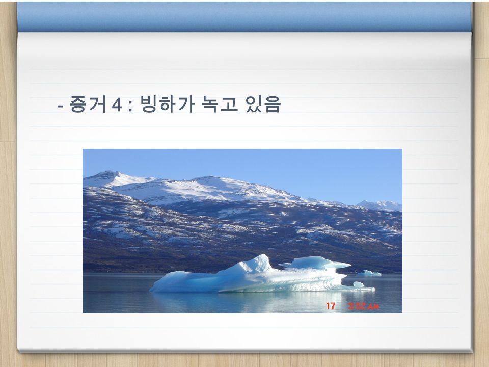 - 증거 4 : 빙하가 녹고 있음