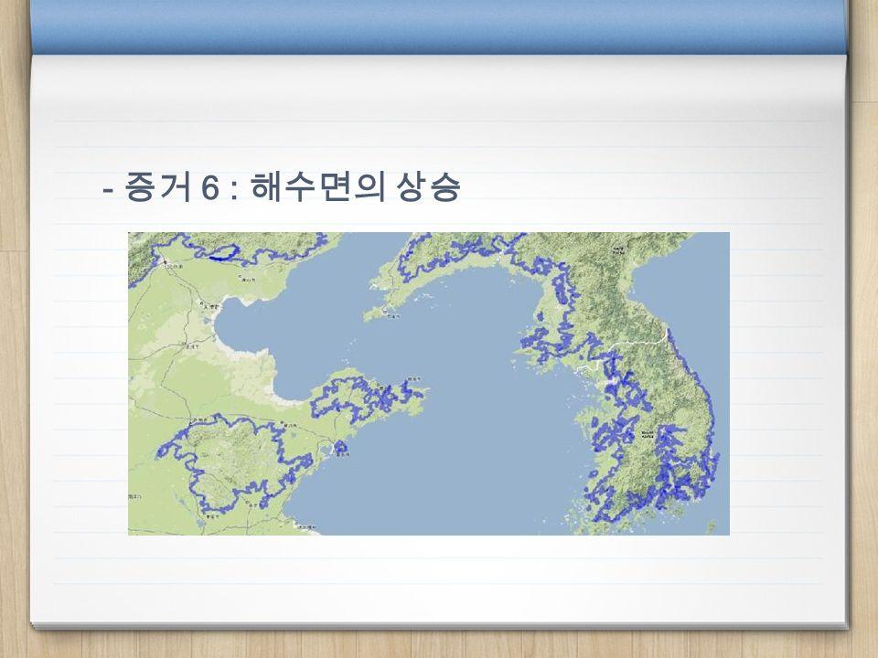 - 증거 6 : 해수면의 상승