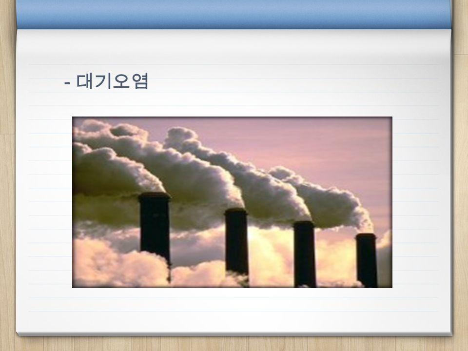 - 대기오염