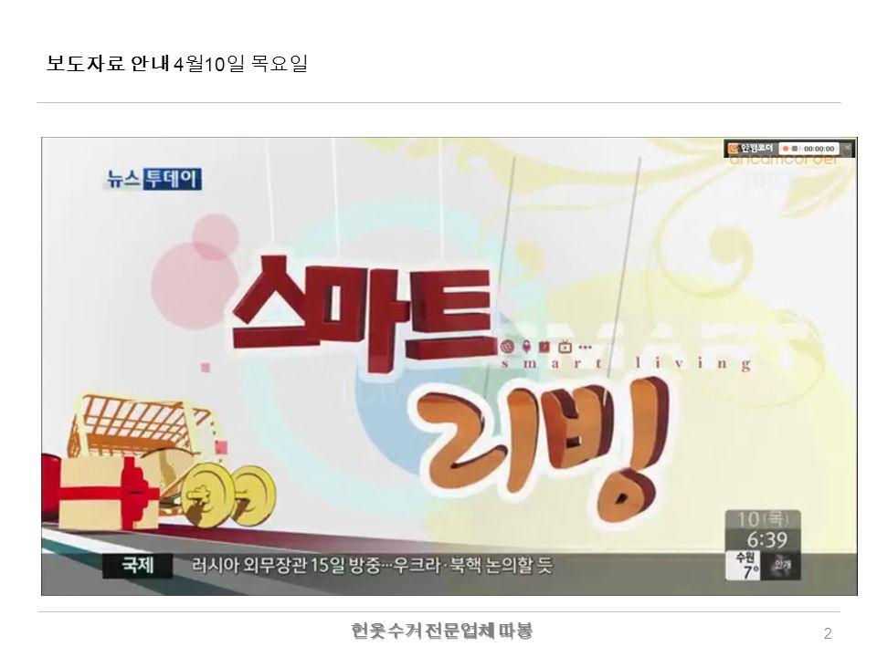 2 헌옷수거 전문업체 따봉 보도자료 안내 4 월 10 일 목요일