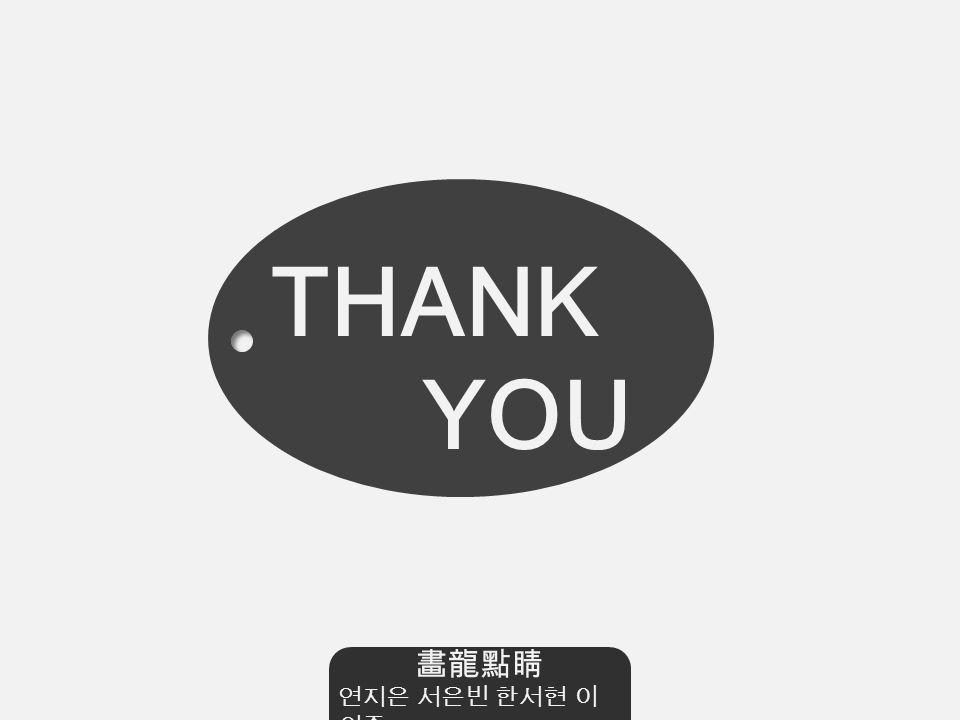 THANK YOU 畵龍點睛 연지은 서은빈 한서현 이 의준