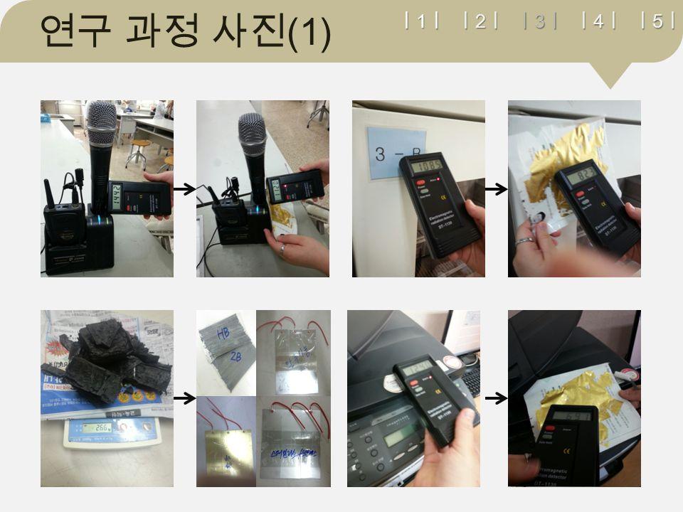 연구 과정 사진 (1) ㅣ 1 ㅣ ㅣ 2 ㅣ ㅣ 3 ㅣ ㅣ 4 ㅣ ㅣ 5 ㅣ