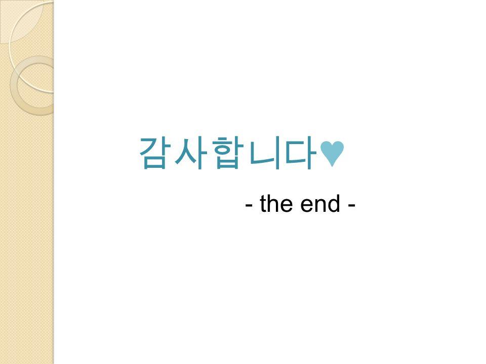 감사합니다♥ - the end -