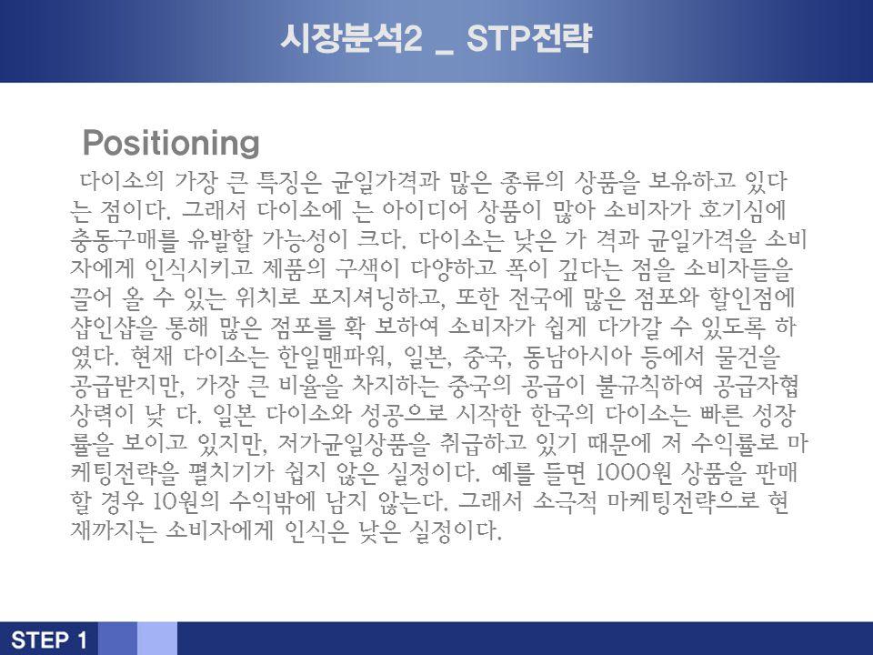 시장분석2 _ STP전략 Positioning 다이소의 가장 큰 특징은 균일가격과 많은 종류의 상품을 보유하고 있다 는 점이다.