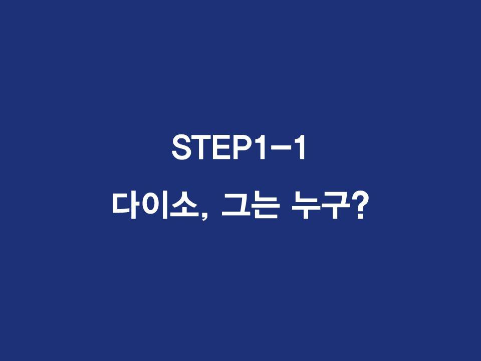 STEP1-1 다이소, 그는 누구