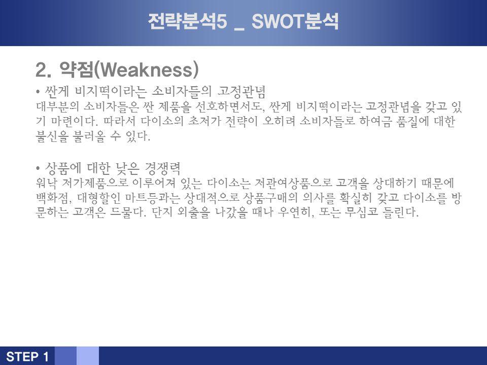 전략분석5 _ SWOT분석 2.