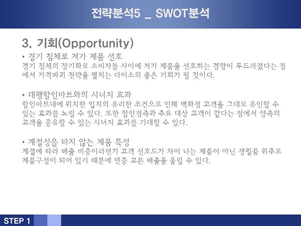 전략분석5 _ SWOT분석 3.