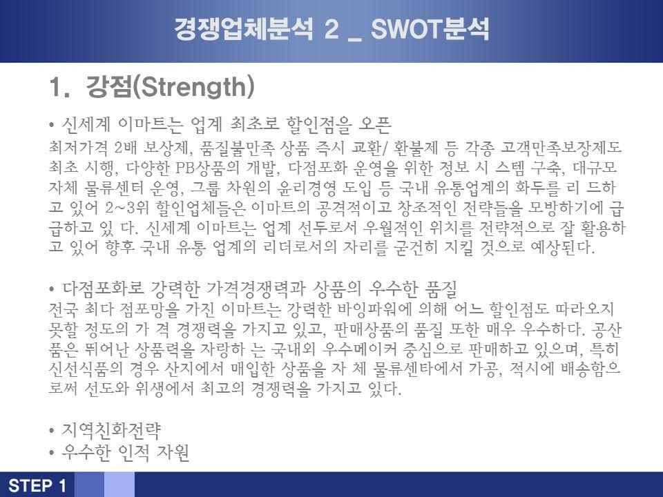 경쟁업체분석 2 _ SWOT분석 1.