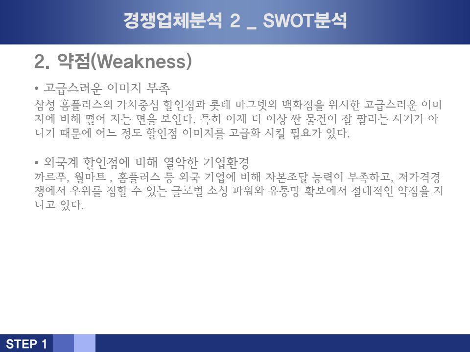 경쟁업체분석 2 _ SWOT분석 2.