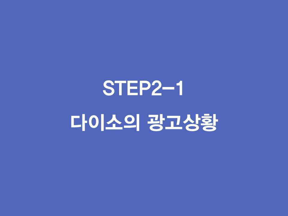 STEP2-1 다이소의 광고상황