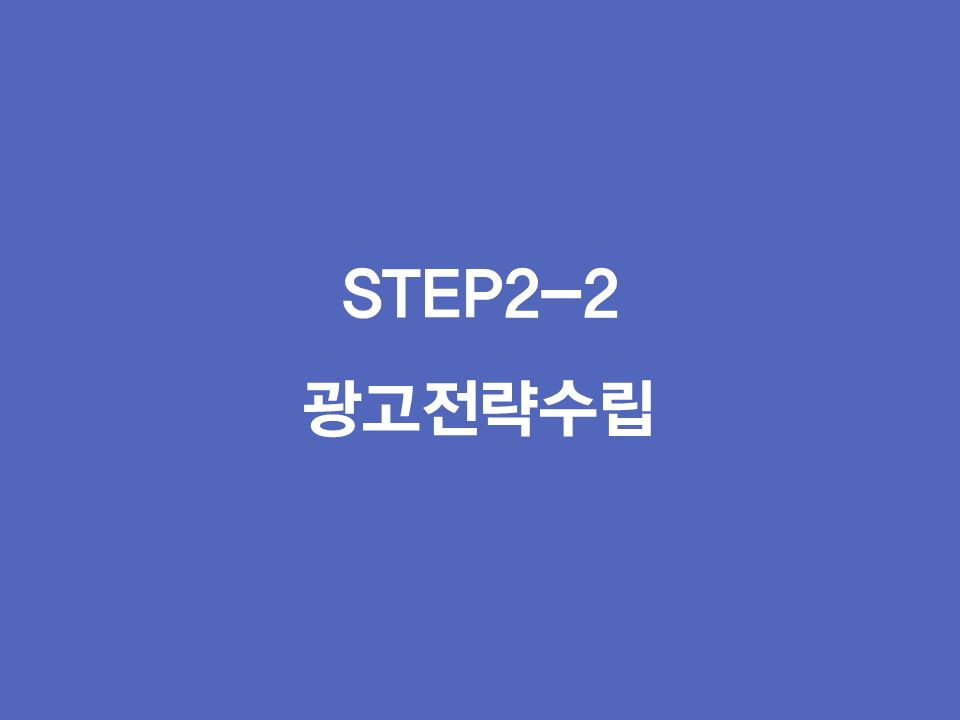 STEP2-2 광고전략수립