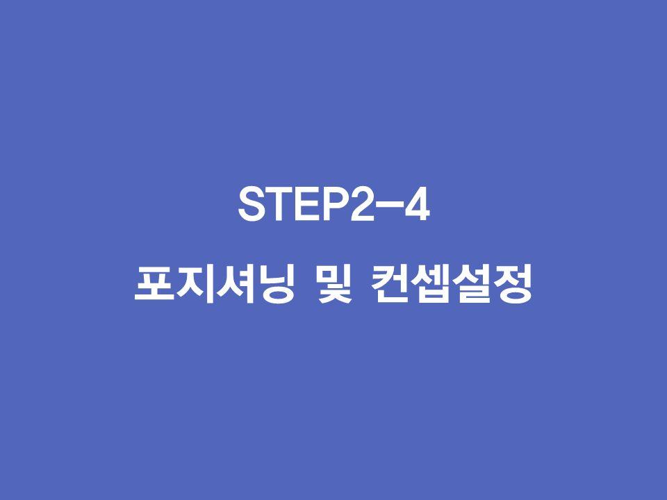 STEP2-4 포지셔닝 및 컨셉설정