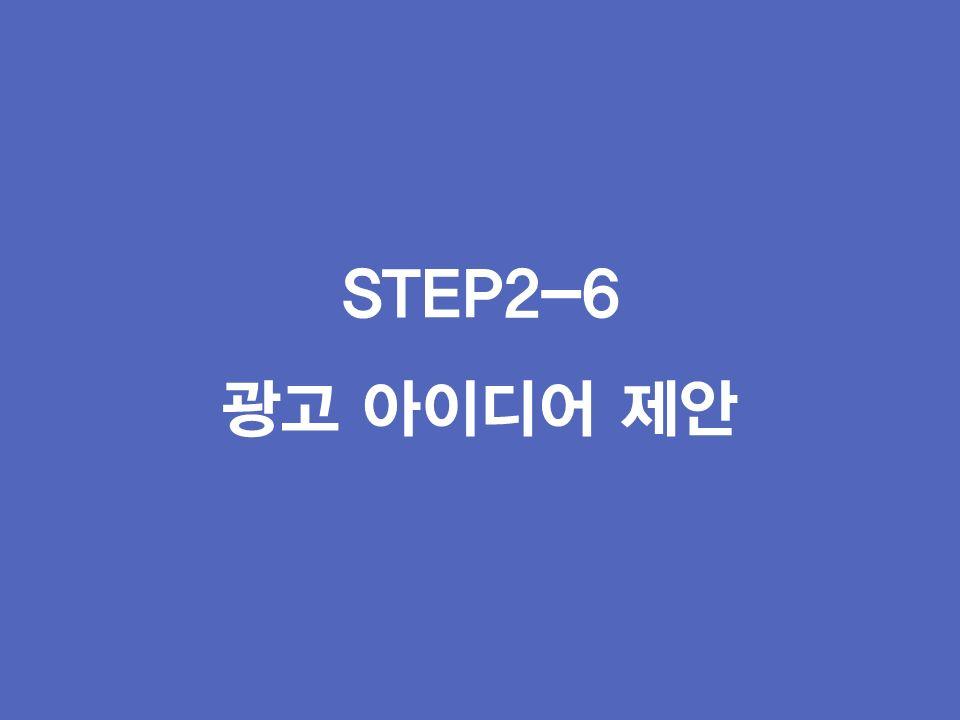 STEP2-6 광고 아이디어 제안