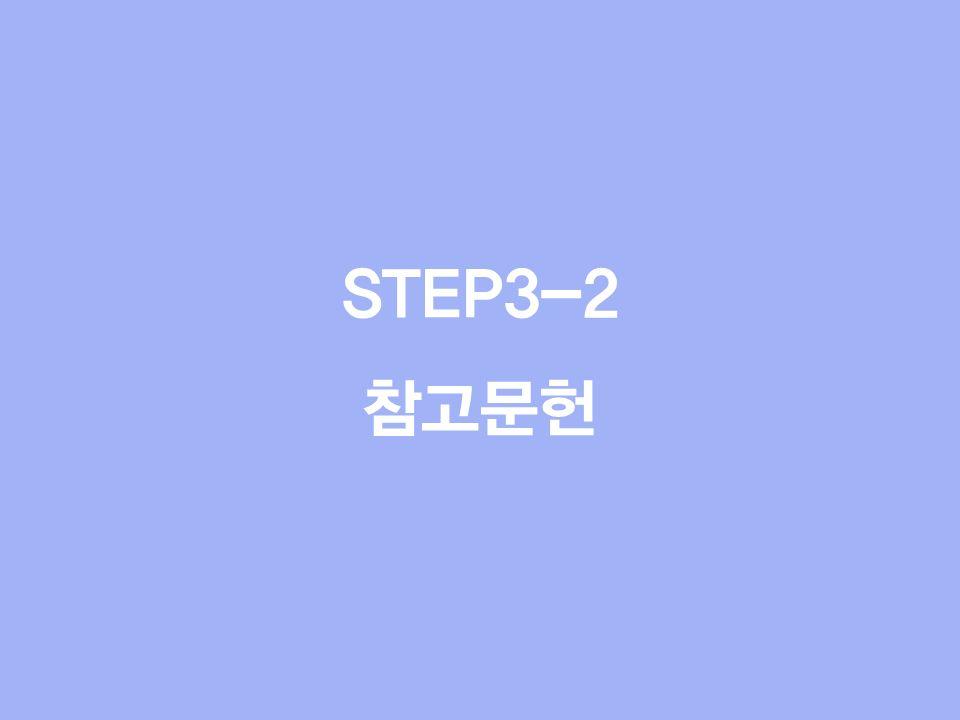STEP3-2 참고문헌