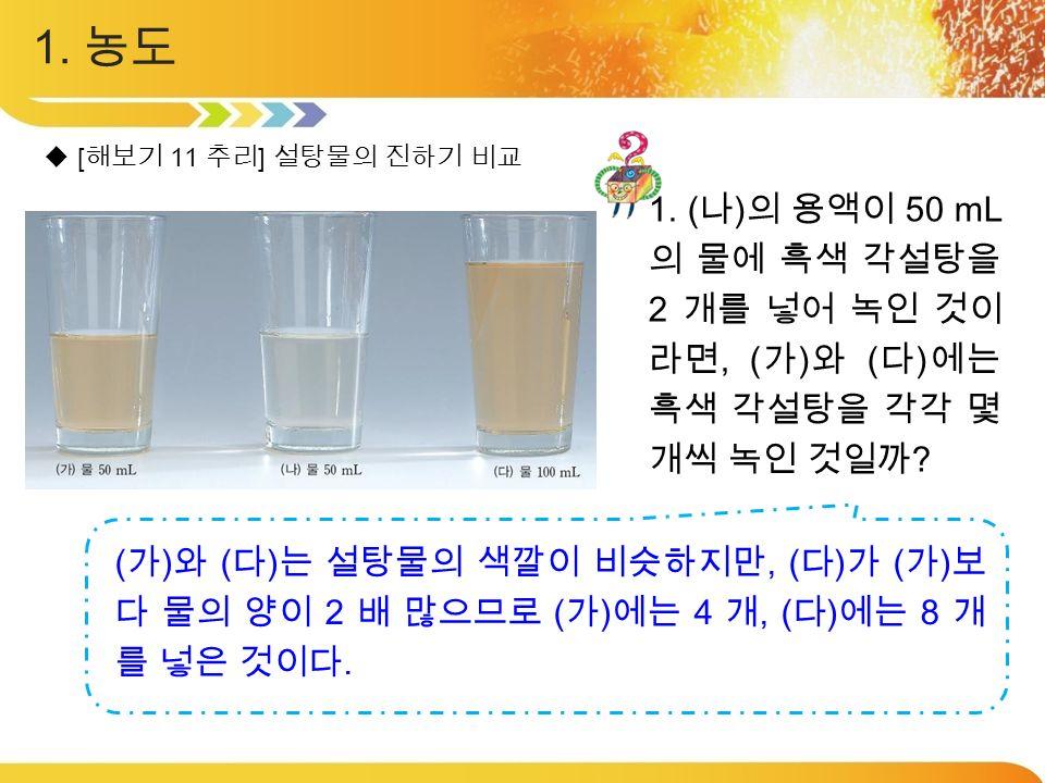1. 농도  [ 해보기 11 추리 ] 설탕물의 진하기 비교 1.