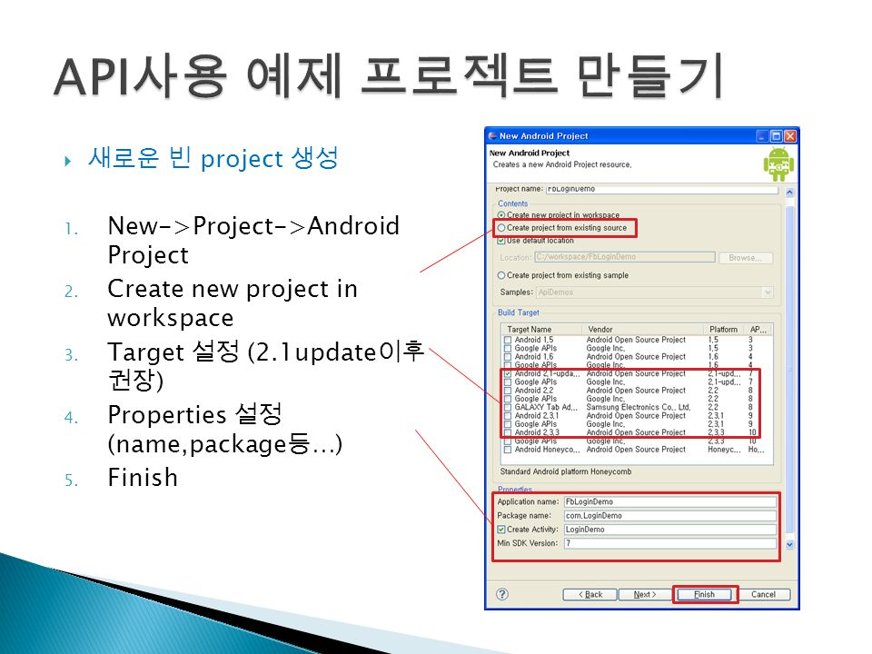 새로운 빈 project 생성 1. New->Project->Android Project 2.