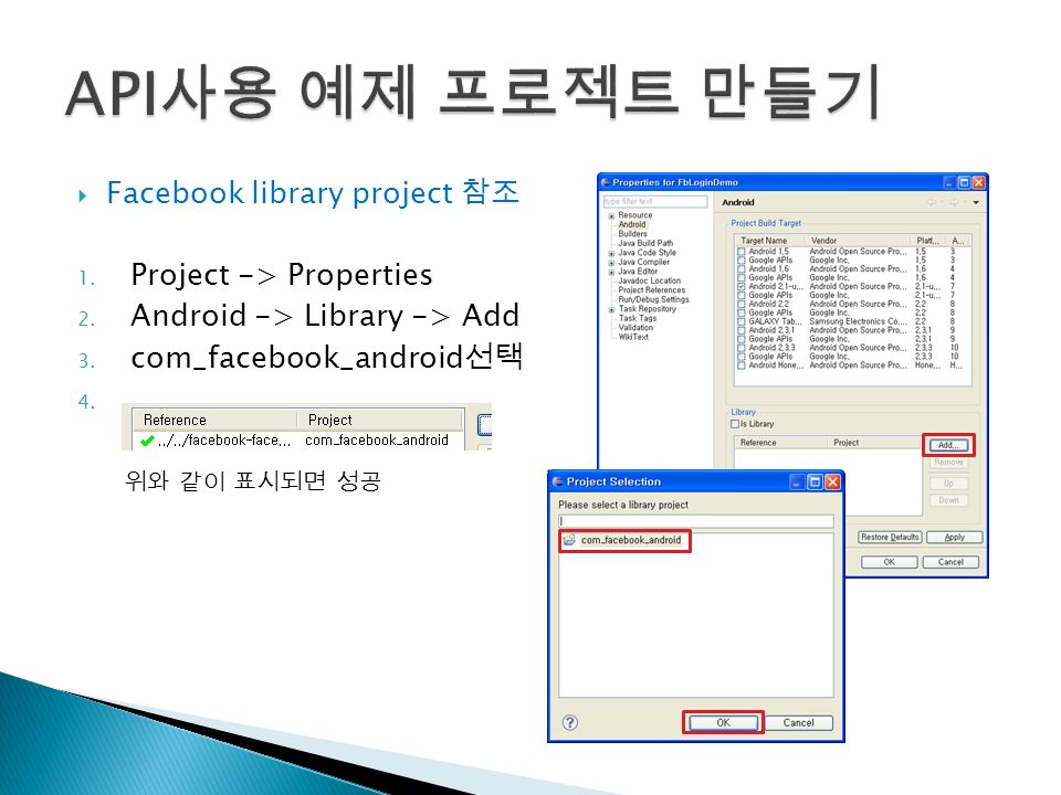  Facebook library project 참조 1. Project -> Properties 2.