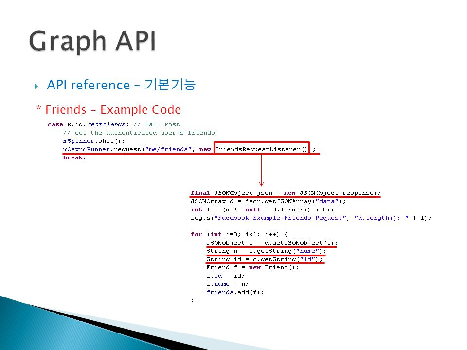  API reference – 기본기능 * Friends – Example Code