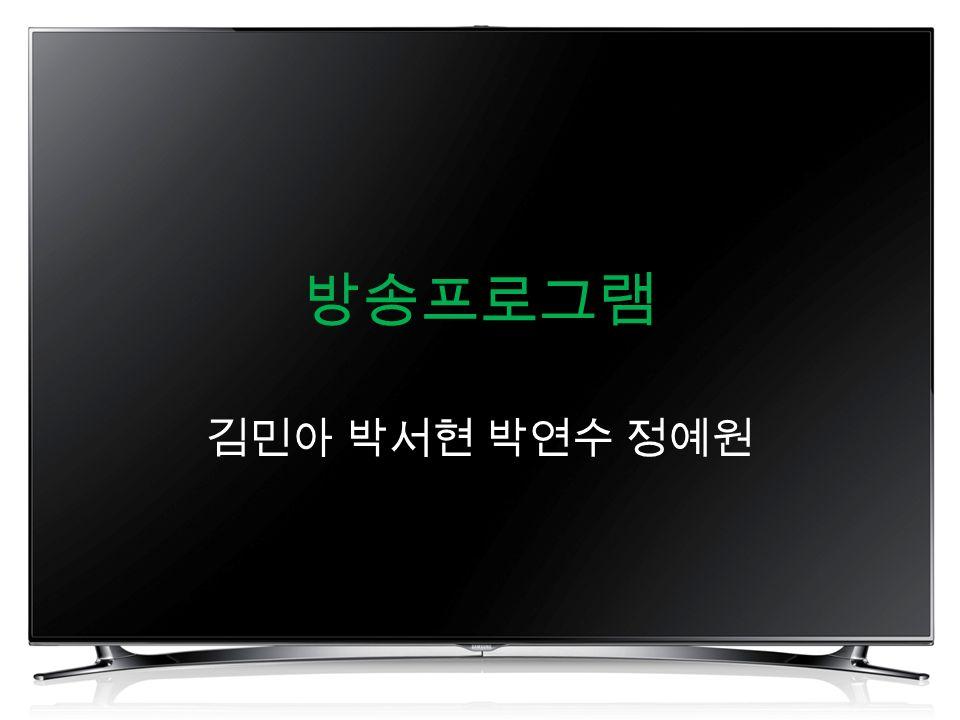방송프로그램 김민아 박서현 박연수 정예원