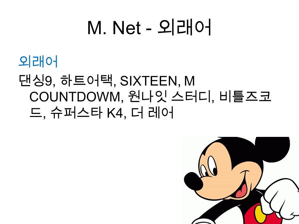 M. Net - 외래어 외래어 댄싱 9, 하트어택, SIXTEEN, M COUNTDOWM, 원나잇 스터디, 비틀즈코 드, 슈퍼스타 K4, 더 레어