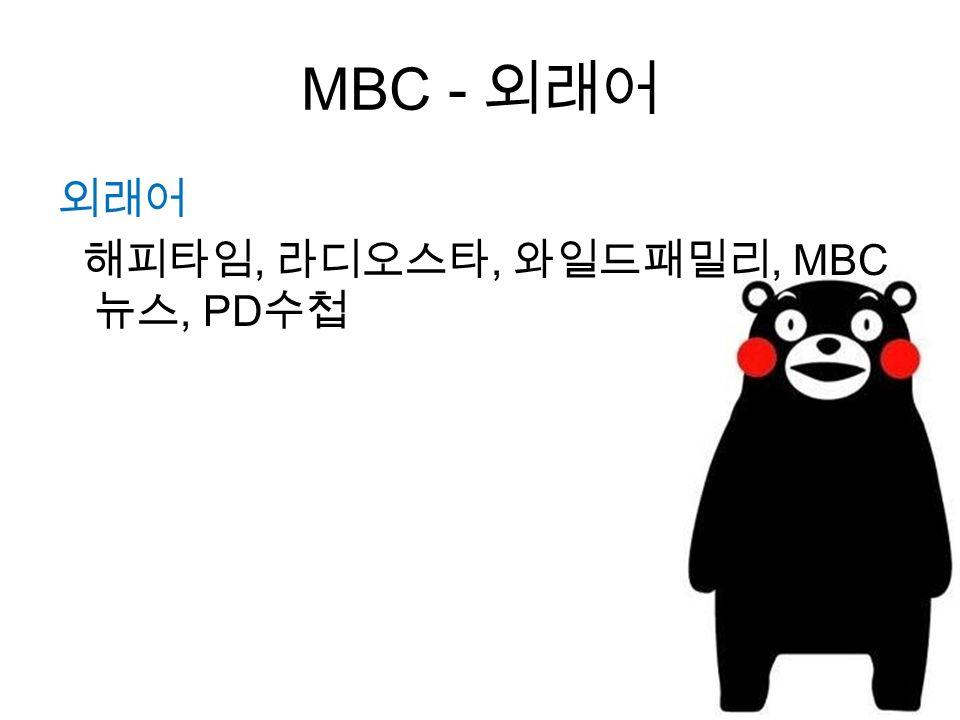 MBC - 외래어 외래어 해피타임, 라디오스타, 와일드패밀리, MBC 뉴스, PD 수첩