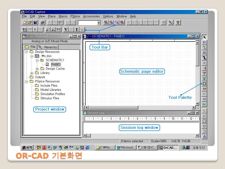 OR-CAD 기본화면