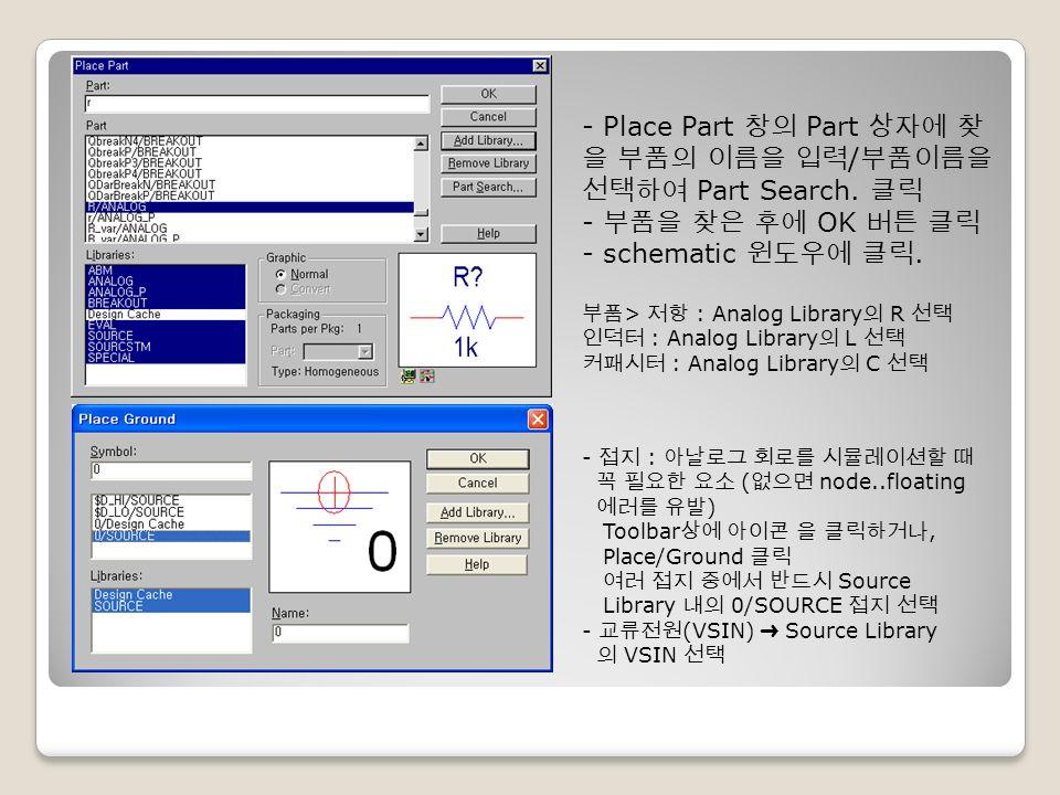 - Place Part 창의 Part 상자에 찾 을 부품의 이름을 입력 / 부품이름을 선택하여 Part Search.