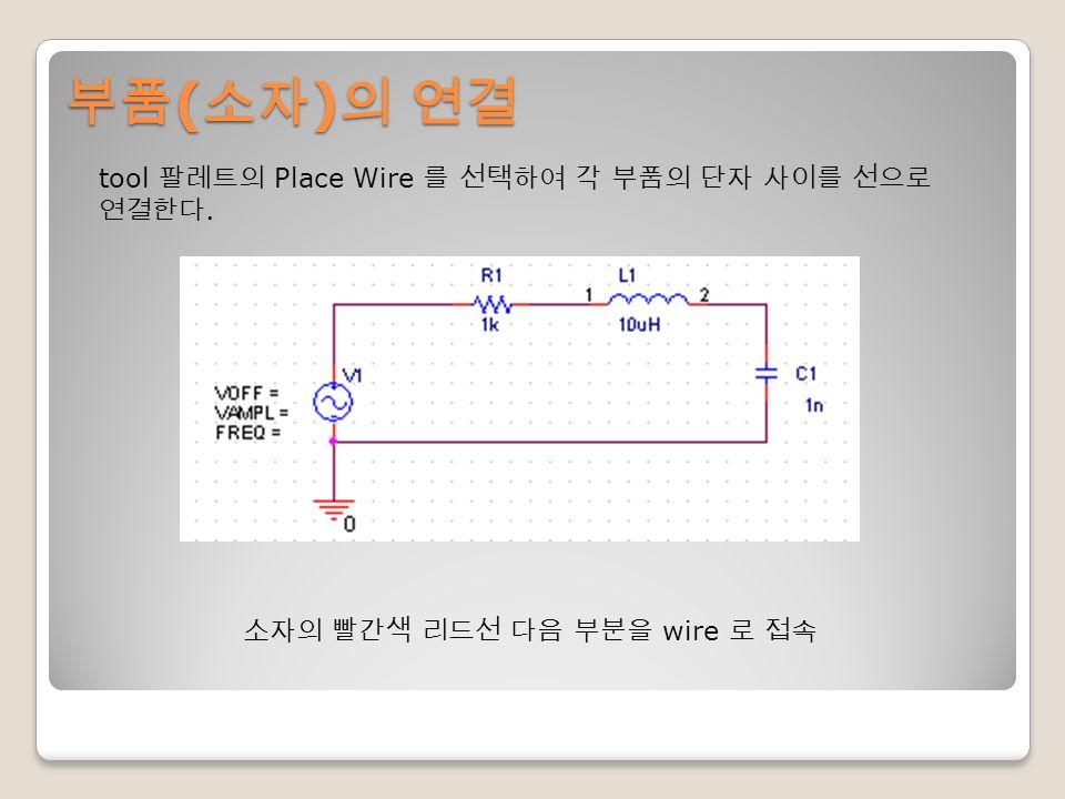 부품 ( 소자 ) 의 연결 tool 팔레트의 Place Wire 를 선택하여 각 부품의 단자 사이를 선으로 연결한다. 소자의 빨간색 리드선 다음 부분을 wire 로 접속