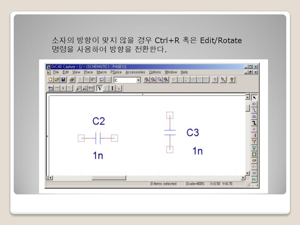 소자의 방향이 맞지 않을 경우 Ctrl+R 혹은 Edit/Rotate 명령을 사용하여 방향을 전환한다.