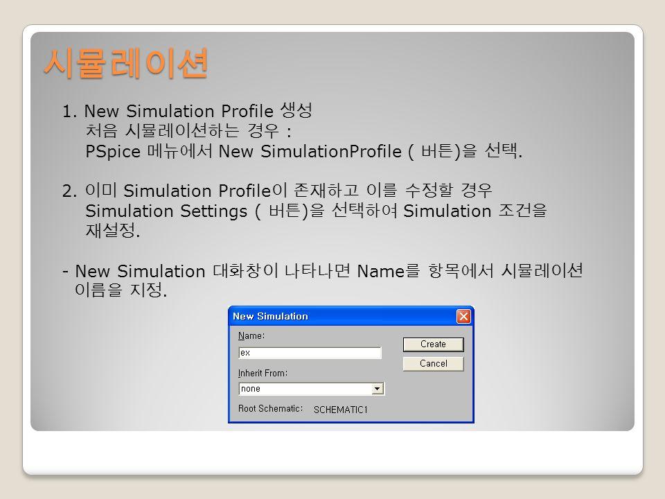 시뮬레이션 1. New Simulation Profile 생성 처음 시뮬레이션하는 경우 : PSpice 메뉴에서 New SimulationProfile ( 버튼 ) 을 선택.