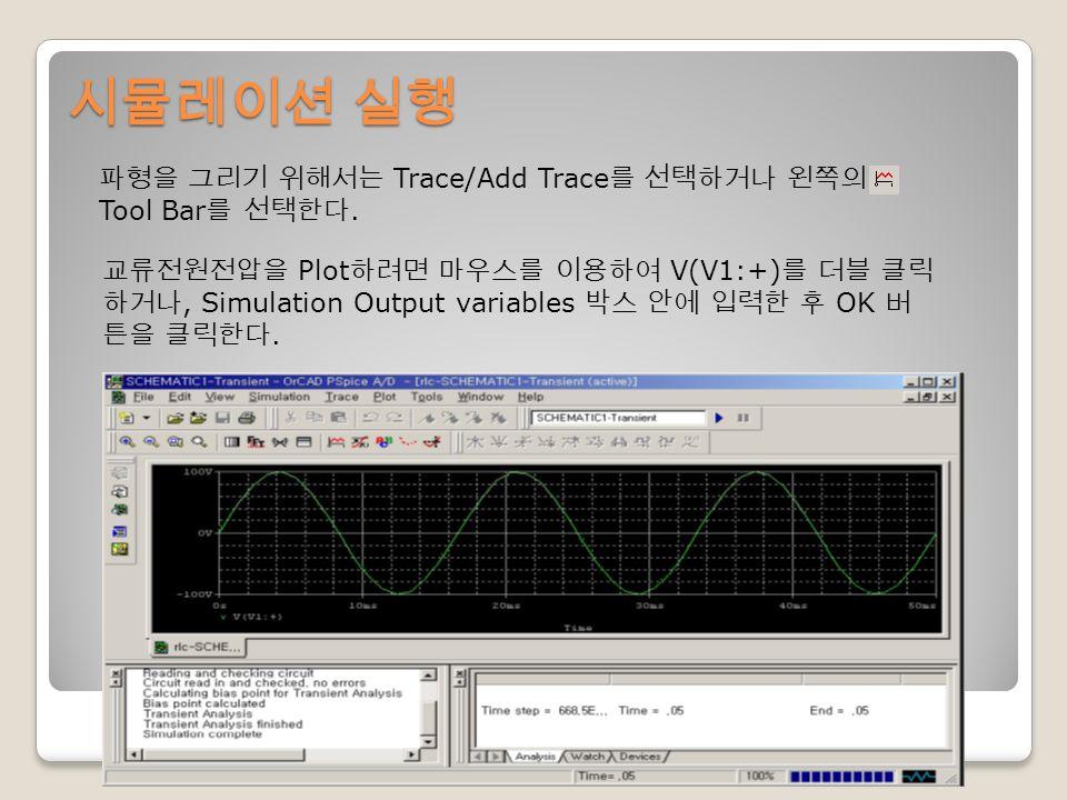 시뮬레이션 실행 파형을 그리기 위해서는 Trace/Add Trace 를 선택하거나 왼쪽의 Tool Bar 를 선택한다.