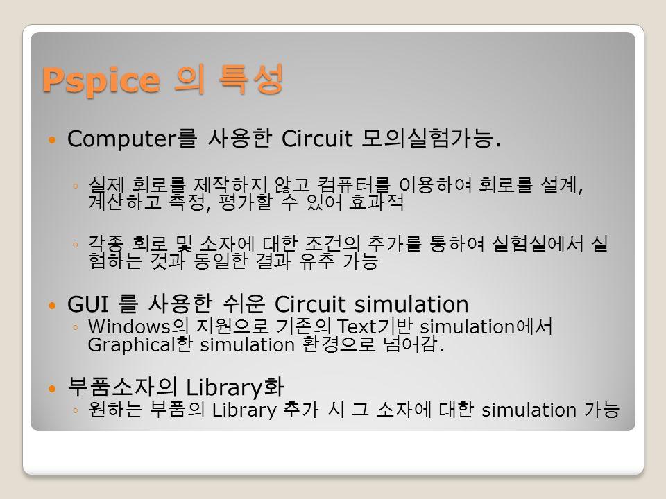 Pspice 의 특성 Computer 를 사용한 Circuit 모의실험가능.
