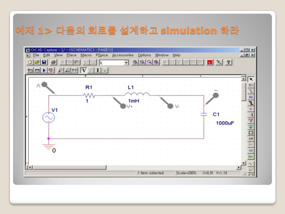 예제 1> 다음의 회로를 설계하고 simulation 하라