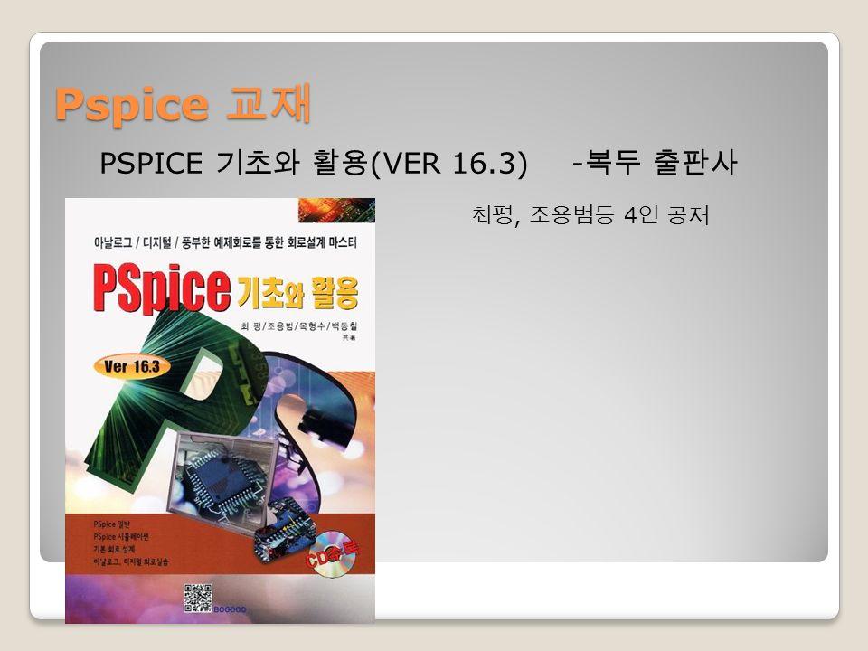 Pspice 교재 PSPICE 기초와 활용 (VER 16.3) - 복두 출판사 최평, 조용범등 4 인 공저