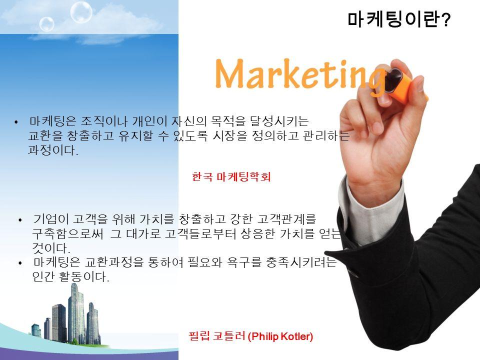 마케팅은 조직이나 개인이 자신의 목적을 달성시키는 교환을 창출하고 유지할 수 있도록 시장을 정의하고 관리하는 과정이다.